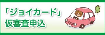 「ジョイカード」仮審査申込