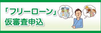 「フリーローン」仮審査申込