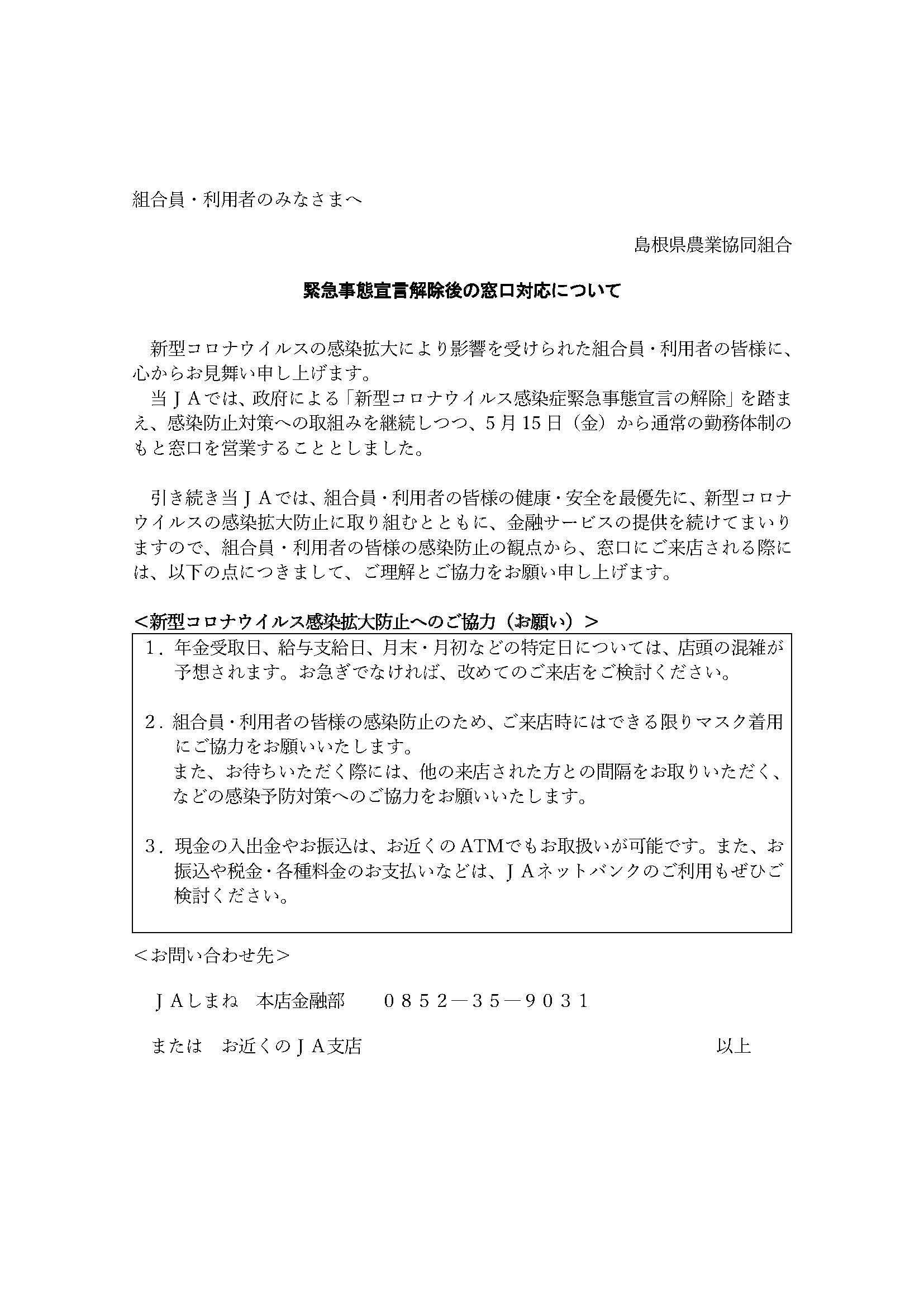HP掲載5月15日.jpg