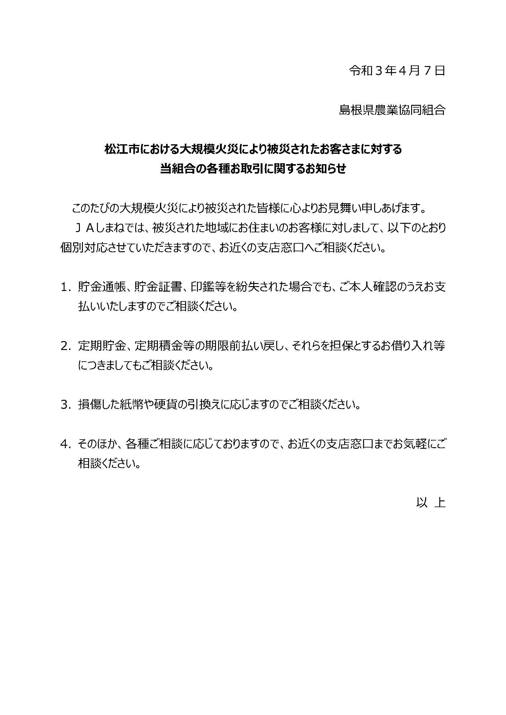 ◆ 松江市における大規模火災により被災されたお客さまに対する当組合の各種お取引に関するお知らせ.jpg