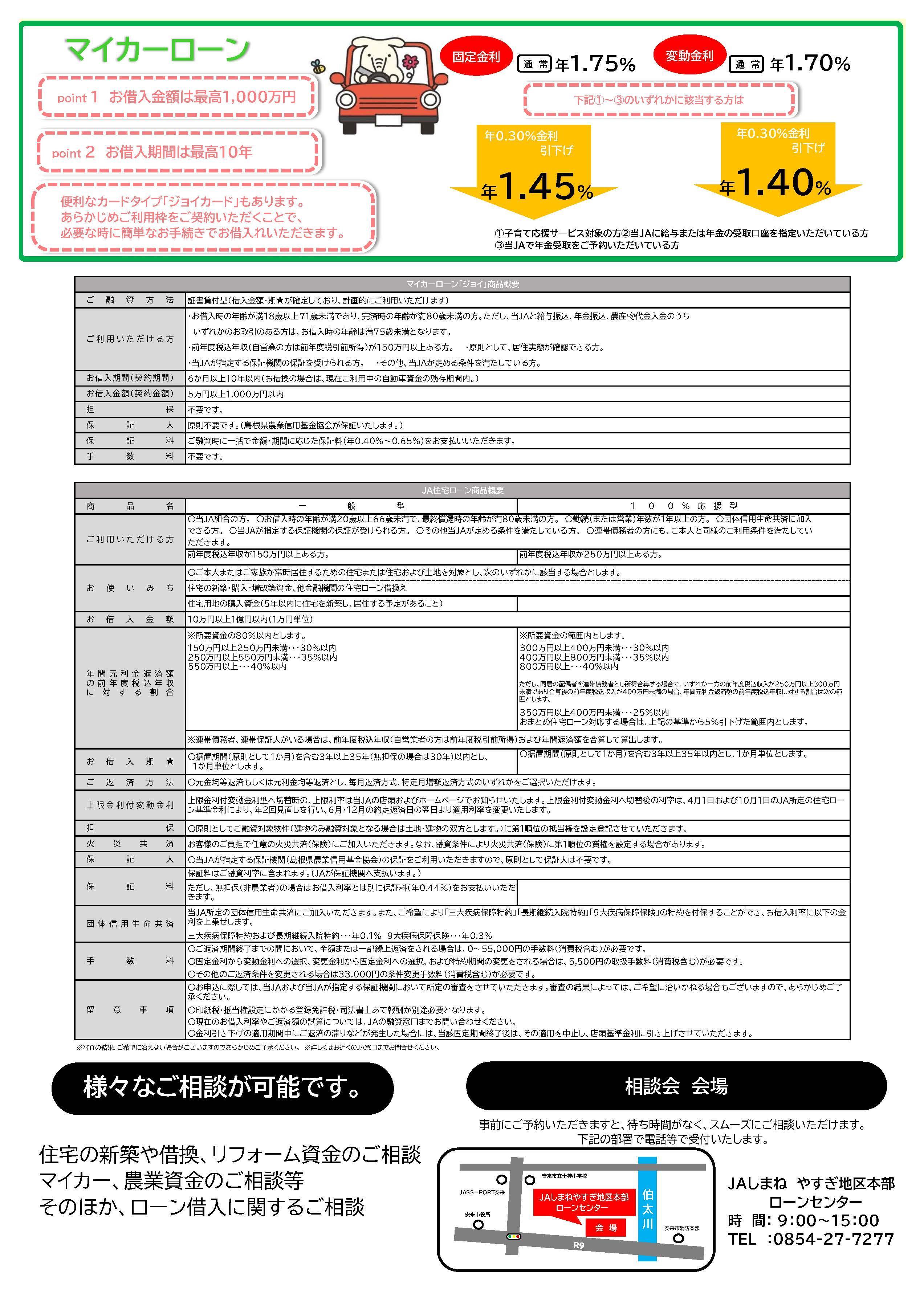 【やすぎLC】ローン相談会チラシ_ページ_2.jpg