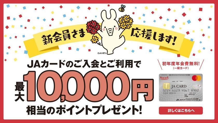 全国JAカード特典10000bnr_1120x630_200219.jpg
