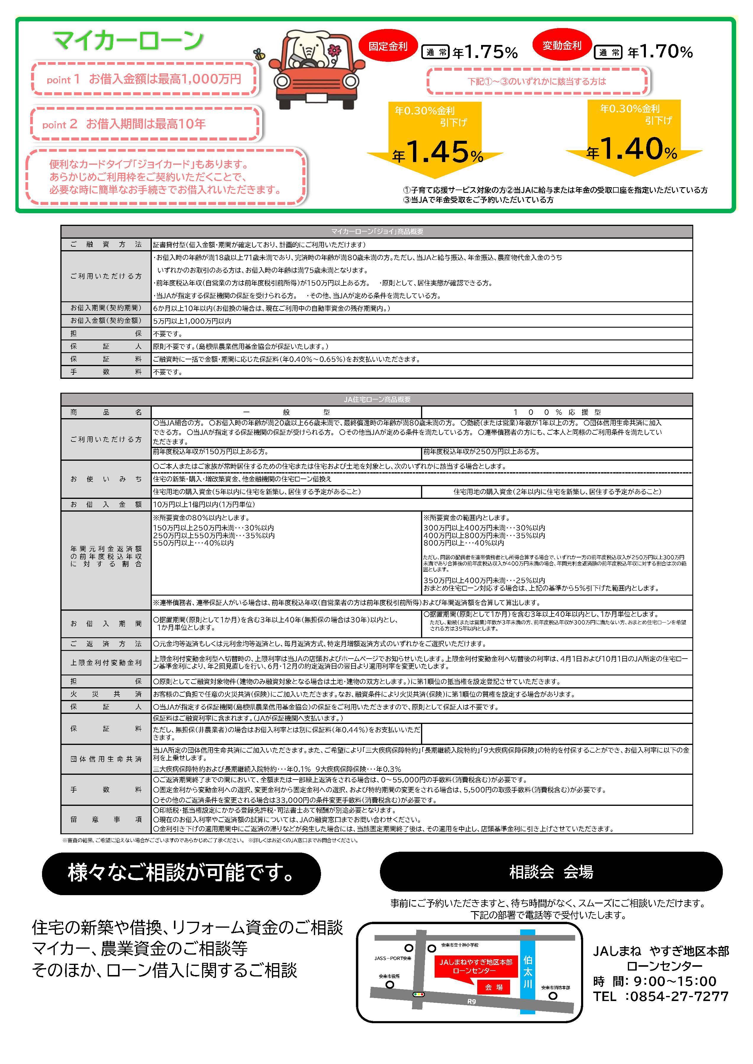 031031_ローン相談会チラシ(やすぎ) 2.jpg